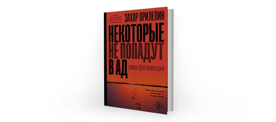 Современная российская проза - cover