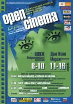 Всё о фестивале OPEN CINEMA