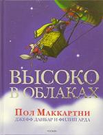 Пол Маккартни, Джефф Данбар, Филип Арда. Высоко в облаках (High In The Clouds)