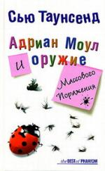 Сью Таунсенд. Адриан Моул и оружие массового поражения (Adrian Mole and the Weapons of Mass Destruction)