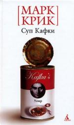 Марк Крик. Суп Кафки (Kafka's Soup. A complete history of world literature in 14 recipes)