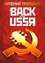 "Презентация книги ""Back in the USSR"""