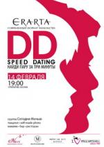 Speed Dating в Эрарте